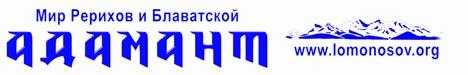Центр Адамант. Мир Рерихов и Блаватской