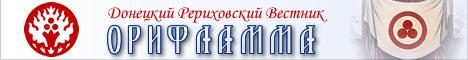 Орифламма - Донецкий Рериховский Вестник